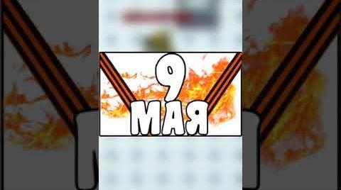 Видео 9 МАЯ ПОЗДРАВИЛ ИГРОКОВ АМОНГ АСА  ДЕНЬ ПОБЕДЫ в Амонг ас // Among us #Shorts