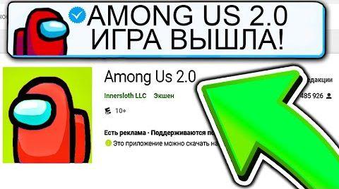 Видео АМОНГ АС 2.0 ВЫШЕЛ! СРОЧНО! ОБНОВЛЕНИЕ AMONG US v2.0! #амонгас