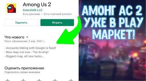 Видео АМОНГ АС 2 УЖЕ В PLAY МАРКЕТЕ? СРОЧНО! НОВАЯ ИГРА ОТ РАЗРАБОТЧИКОВ АМОНГ АС!