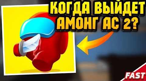 Видео АМОНГ АС 2 ВЫЙДЕТ СОВСЕМ СКОРО?! ОБНОВЛЕНИЕ АМОНГ АС