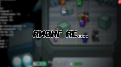 Видео Амонг ас :D