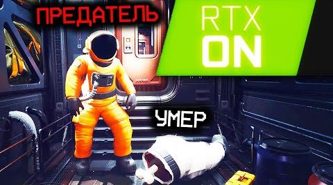Видео  АМОНГ АС но RTX ON! (4K ПРЕДАТЕЛЬ в 3D)
