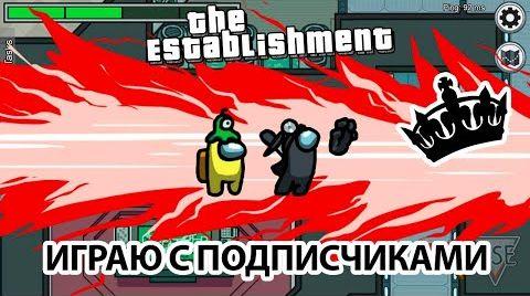 Канал The Establishment