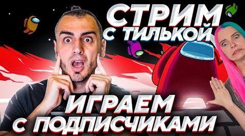 Видео Амонг Ас СТРИМ  Играем вместе с Тилькой
