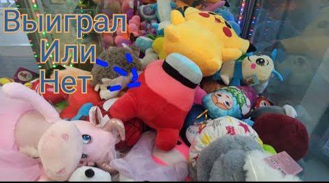 Видео Амонг ас в автомате с игрушками