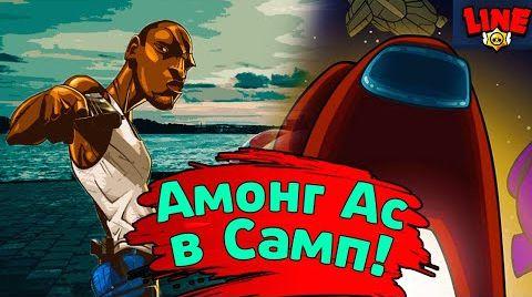 Видео Амонг Ас в Самп Мобайл! Мордор рп