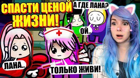 Видео АМОНГ, НО Я ИГРАЮ ЗА ДОКТОРА! Among Us
