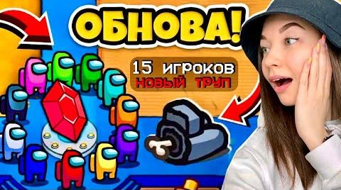 Видео AMONG US - 15 ИГРОКОВ - НОВОЕ ОБНОВЛЕНИЕ! ПЕРВЫЙ ВЗГЛЯД НА ОБНОВЛЕНИЕ В АМОНГ АС!