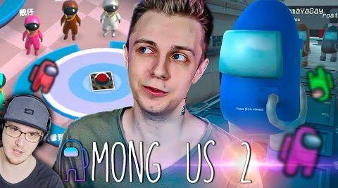 Видео AMONG US 2 ► АМОНГ АС 2 СТИНТ | Реакция