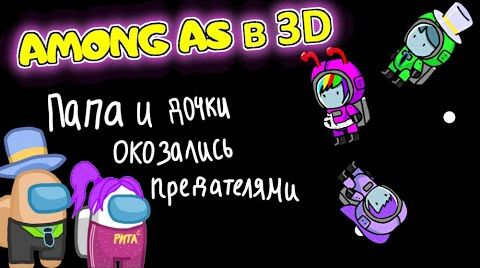 Канал ПАПА И ДОЧКИ Games
