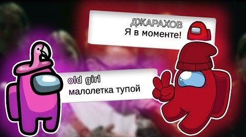 "Видео Чат Амонг Ас Поёт ""Джарахов -  Я в моменте""   ПРАНК ЧАТА АМОНГ АС"