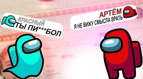 "Видео Чат Амонг Ас Поёт ""По Глазам - SLAVA MARLOW"""