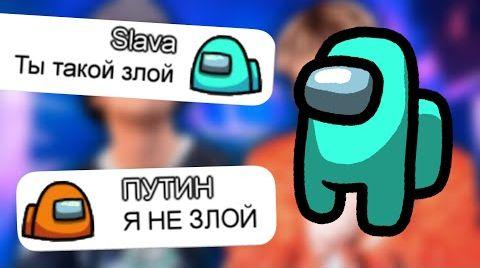 """Видео Чат Амонг Ас Поёт  """"Злой - SLAVA MARLOW & ЭЛДЖЕЙ"""""""