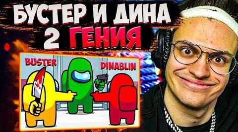 Видео ДВА ЛУЧШИХ ИГРОКА В АМОНГ АС БУСТЕР И ДИНА // Бустер...