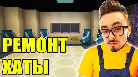 Видео ЭДИСОН СДЕЛАЛ РЕМОНТ В АМОНГ АС МАЙНКРАФТ!