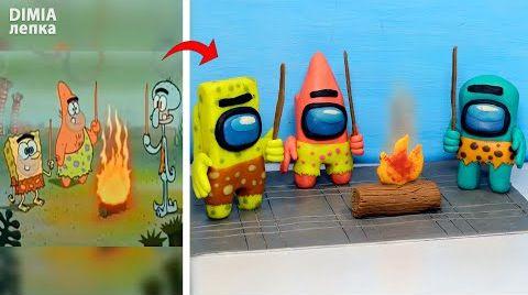 Видео ГУБКА Боб, ПАТРИК и СКВИДВАРД в Амонг Ас, анимация | Лепим фигурки из пластилина DIMIA лепка
