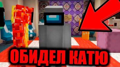 Видео Херейд Обидел Катю, девушку Эдисона в амонг ас! Нарезки Смешных Моментов с Эдисоном, Амонг ас!