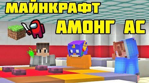 Видео ХИТРЫЕ ПРЕДАТЕЛИ АМОНГ АС в МАЙНКРАФТ    Minecraft Among Us