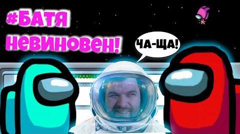 Видео ИГРАЕМ С ПОДПИСЧИКАМИ/ СТРИМ АМОНГ АС/ AMONG US