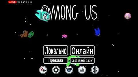 Видео играем в амонг ас:)
