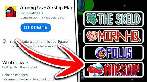 Видео КАК ИГРАТЬ НА КАРТЕ AIRSHIP В АМОНГ АС!КАК ПОИГРАТЬ НА AIRSHIP В 2021 ГОДУ!НОВОСТИ КАРТЫ AIRSHIP