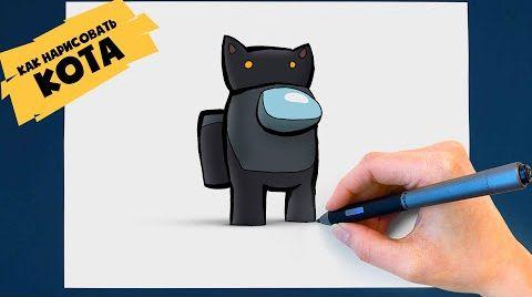 Видео Как нарисовать Амонг Ас с ушками котика | Рисунок | draw Cat Head Hat Among Us
