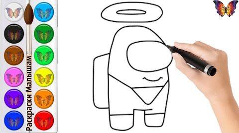 Видео Как нарисовать персонажей игры АМОНГ АС. Раскраски Малышам.