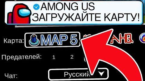Видео КАК ПОЛУЧИТЬ ПЯТУЮ КАРТУ (MAP 5) В АМОНГ АС? СРОЧНО! #амонгас