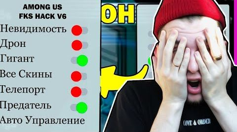 Канал Дюф - Among Us