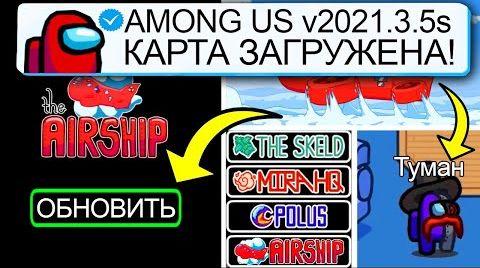 Видео КАРТА АИРШИП ЗАГРУЖЕНА! СРОЧНО! ОБНОВЛЕНИЕ АМОНГ АС v2021.3.5s #амонгас