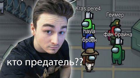 Канал Фанат Брайн Мапса