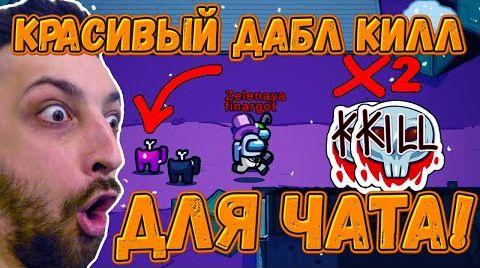 Видео КРАСИВЫЙ ДАБЛ КИЛЛ ДЛЯ ЧАТИКА?! ИДЕАЛЬНАЯ КОМАНДА В АМОНГ АС?! ФИНАРГОТ СО СВОИМ СТАКОМ В AMONG US!