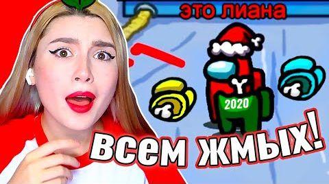 Видео ЛАЙФХАКИ ТИК ТОКА в AMONG US