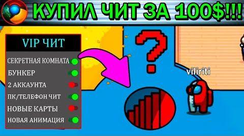 Видео Лучшие Читы На Амонг Ас 2021 и Читы На Among Us !!!