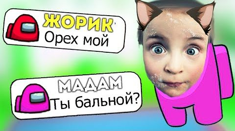 Видео МЕГА ТУПАЯ ДЕВУШКА в Among Us / ПРАНК ЧАТА Амонг Ас