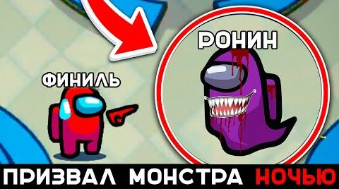 Видео МОНСТР В АМОНГ АС 2 #амонгас