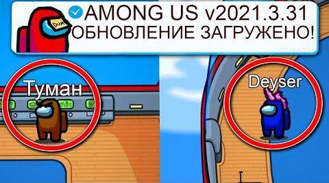 Видео ОБНОВЛЕНИЕ АМОНГ АС v2021.3.31! Новая карта АИРШИП! #амонгас
