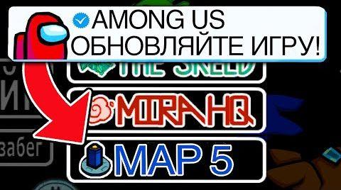 Видео ОБНОВЛЕНИЕ В АМОНГ АС ЧЕРЕЗ ПАРУ ЧАСОВ! НОВАЯ ПЯТАЯ КАРТА (MAP 5) в AMONG US! #амонгас