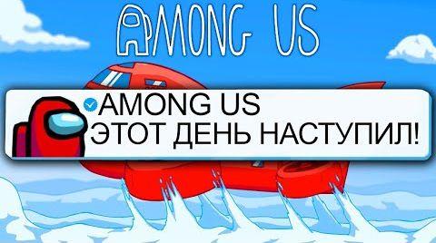 Видео ОБНОВЛЕНИЕ В АМОНГ АС ВЫШЛО?! СРОЧНО! | НОВАЯ КАРТА АИРШИП В AMONG US #амонгас