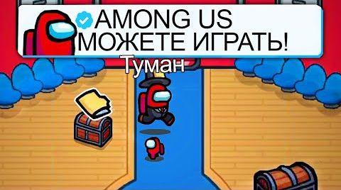 Видео ОБНОВЛЕНИЕ В АМОНГ АС ВЫШЛО!? СРОЧНО! | НОВАЯ КАРТА АИРШИП В AMONG US #амонгас