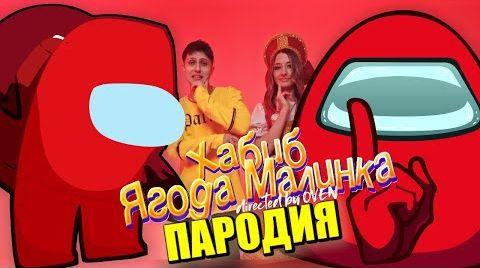 Видео Песня Клип про AMONG US ХАБИБ - Ягода малинка ПАРОДИЯ / Песня про АМОНГ АС!