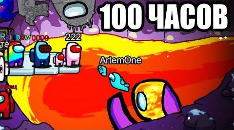 Видео ПОЧЕМУ вы НИКОГДА не должны Играть 100 ЧАСОВ в Амонг Ас