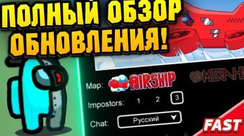 Видео ПОЛНЫЙ ОБЗОР ОБНОВЛЕНИЯ АМОНГ АС | НОВАЯ КАРТА АМОНГ АС