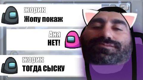 Видео ПРИТВОРИЛСЯ ДЕВУШКОЙ В АМОНГ АС