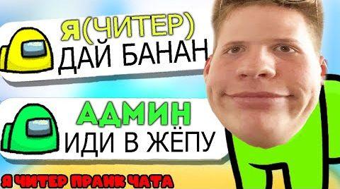 Видео ПРИТВОРИЛСЯ ТУПЫМ ЧИТЕРОМ В АМОНГ АС