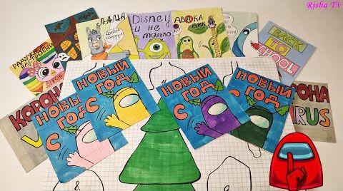 Видео Рисунки Амонг Ас Бумажные сюрпризы от Риша Тв | Новая коллекция Распаковка!