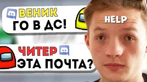 Видео САМЫЙ ТУПОЙ ЧИТЕР ПОЗВОНИЛ МНЕ в Among Us / ПРАНК ЧАТА Амонг Ас