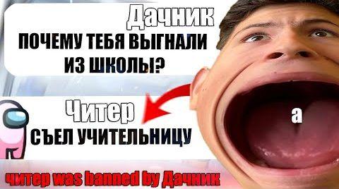 Видео САМЫЙ ТУПОЙ ЧИТЕР В АМОНГ АС #10