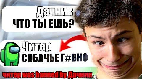 Видео САМЫЙ ТУПОЙ ЧИТЕР В АМОНГ АС #11