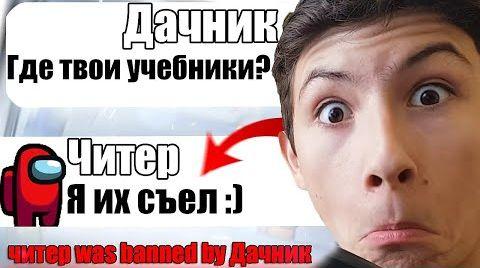 Видео САМЫЙ ТУПОЙ ЧИТЕР В АМОНГ АС #12
